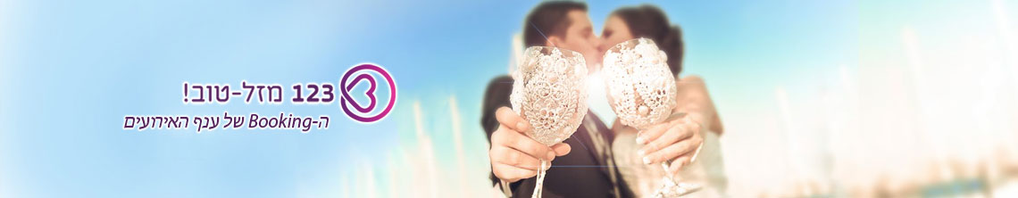 123 מזל טוב-מבצעים לחתונה   דילים לאירועים בדקה ה 90