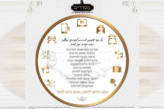 חברת מסדרים היא חברה מומלצת לאישורי הגעה וסידורי הושבה לחתונות ואירועים