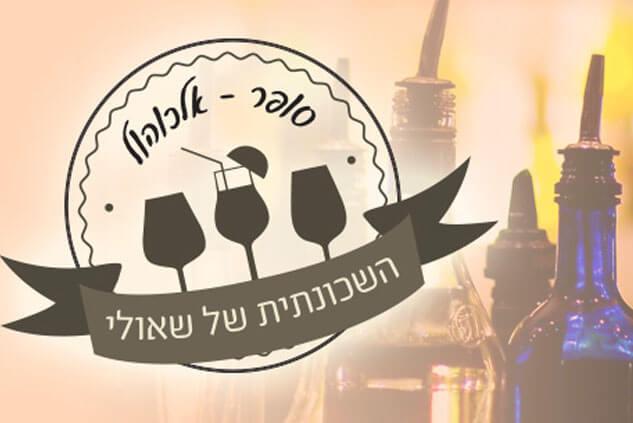 השכונתית של שאול  סופר אלכוהול מומלץ לאירועים וחתונות בחיפה והקריות