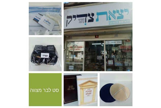 צעיר סט תפילין לבר מצווה בחיפה ובמחיר משתלם | דילים לאירועים ולבר מצוות QD-78